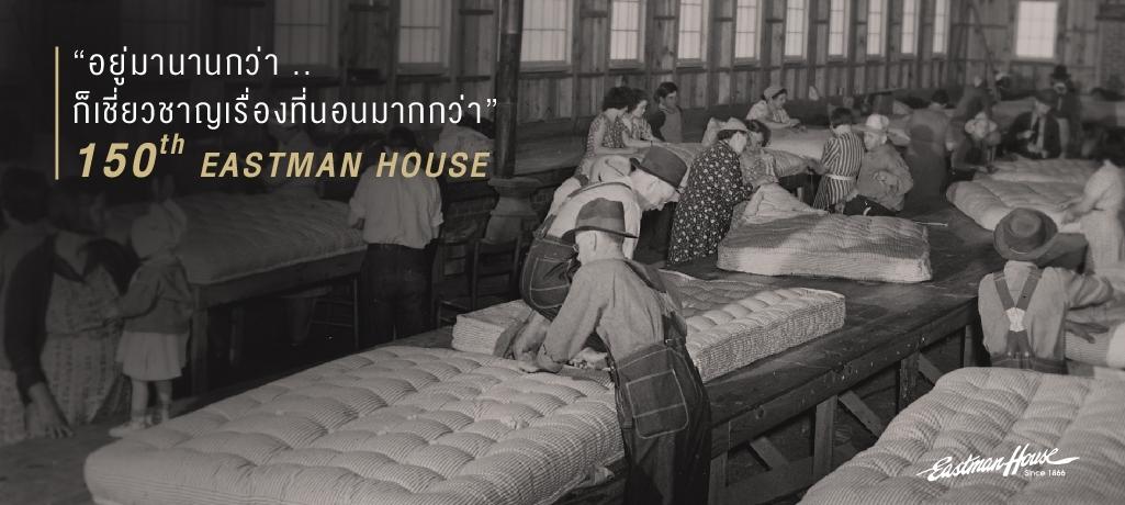 ที่นอน Eastman House